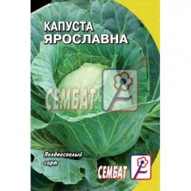 Капуста б/к Ярославна 1г