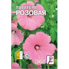 Лаватера розовая 0,2г