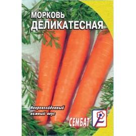 Морковь Деликатесная 2г