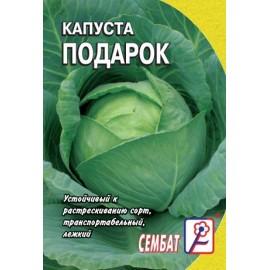 Капуста б/к Подарок 1г