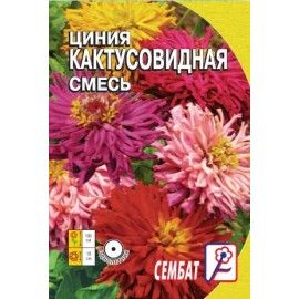 Циния Кактусовидная смесь 0,2г