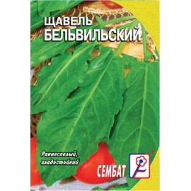 Щавель Бельвильский  0,5 г