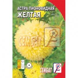 Астра Пионовидная желтая 0.2г