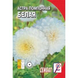 Астра Помпонная белая  0.2г