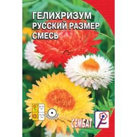 Гелихризум Русский размер 0,2г