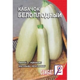 Кабачок Белоплодный 2г