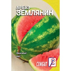 Арбуз Землянин  1г