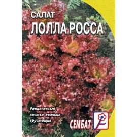 Салат Лолла-росса 0,5г