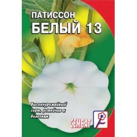 Патиссон Белые 13  1г
