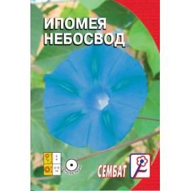 Ипомея Небосвод (голубая)0,5г