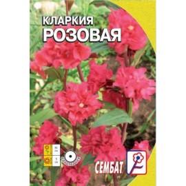 Кларкия Розовая 0,2г