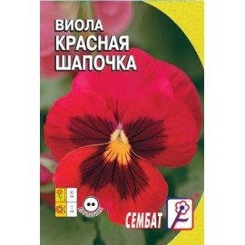 Виола Красная Шапочка 0,05г