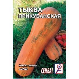 Тыква Прикубанская 2г