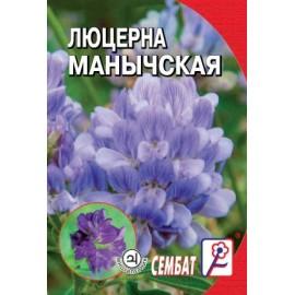 Люцерна Манычская 5г