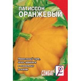 Патиссон Оранжевый 1г