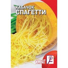Кабачок Спагетти 0,5г
