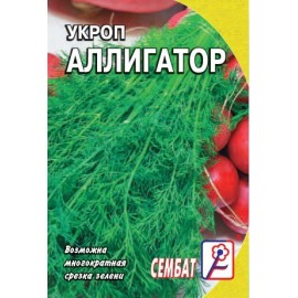 ХХХL Укроп Аллигатор 20г