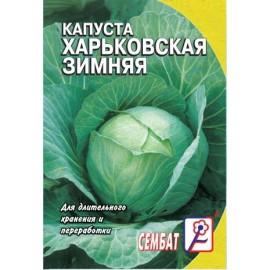 Капуста б/к Харьковская...