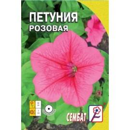 Петуния Розовая 0,05г
