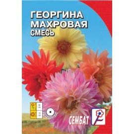 Георгина Махровая смесь 0,1г