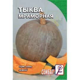 Тыква Мраморная 2г