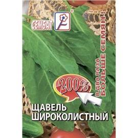 200 Щавель Широколистный 0,7г.