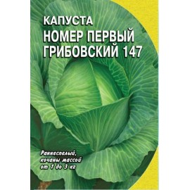 Капуста б/к №1 Грибовский 1г