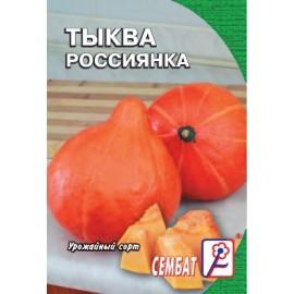 Тыква Россиянка 1г