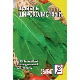 ХХХL Щавель Широколистный 1г