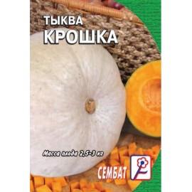 Тыква Крошка 1г