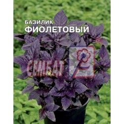 ХХХL Базилик Фиолетовый 1г